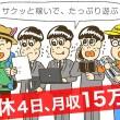 日本経済はどこにいく?週5日勤務はもう古い?これからの時代は自分の身を自分で守る手段が必要不可欠!