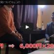 関西の凄腕せどらーとろっきーさんとの対談動画~第1話:最近のせどり事情(トレンド編)~