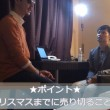 関西の凄腕せどらーとろっきーさんとの対談動画~第2話:クリスマス商戦について~