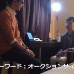 関西の凄腕せどらーとろっきーさんとの対談動画~第3話:電脳せどりについて~