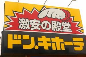 店舗せどりの決定版!【ドンキホーテ解体新書】