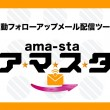 アマスタの評判は?Amazonのストア評価を自動で集めるツールを開発しました!!